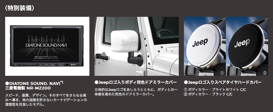 出典:Jeep