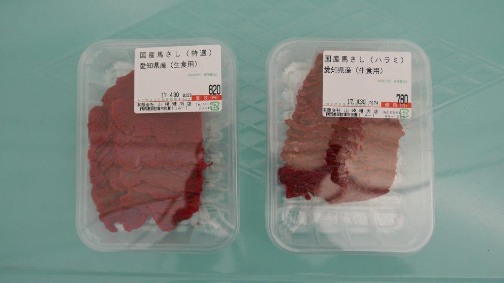 山崎精肉店馬刺し-1